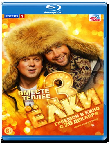 Ёлки 3 (Blu-ray) на Blu-ray