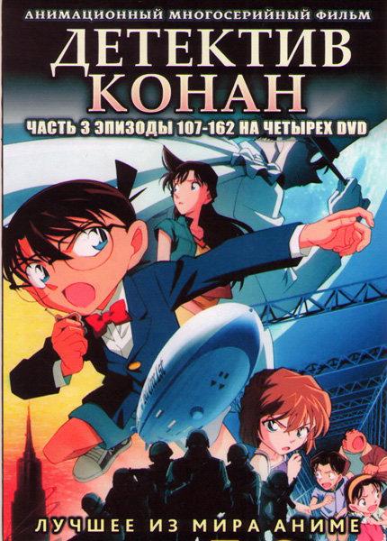 Детектив Конан 3 Часть (107-162 серии) (4 DVD) на DVD