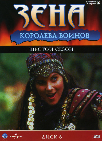 Зена - королева воинов ( сезон 6 серии 1 - 21 ) на DVD