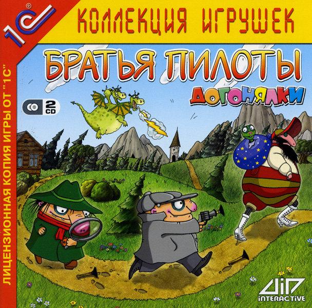 Братья Пилоты Догонялки (PC CD)(2 cd)