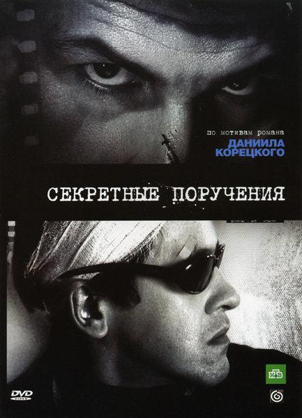 Секретные поручения (12 серий) на DVD