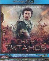 Гнев титанов 3D+2D (Blu-ray 50GB)