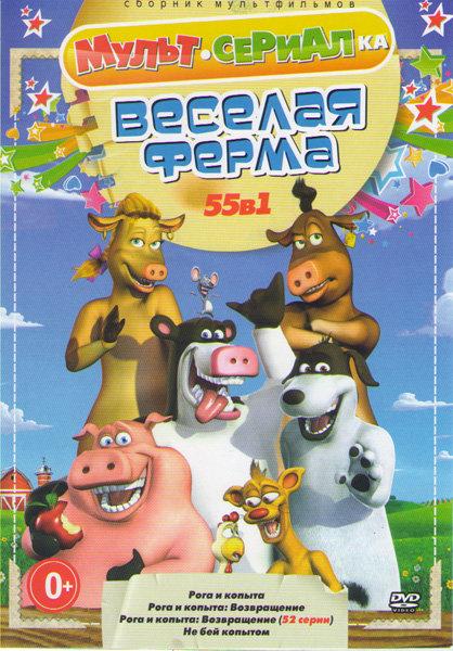 Веселая ферма (Рога и копыта / Рога и копыта Возвращение / Рога и копыта Возвращение (52 серии) / Не бей копытом) на DVD