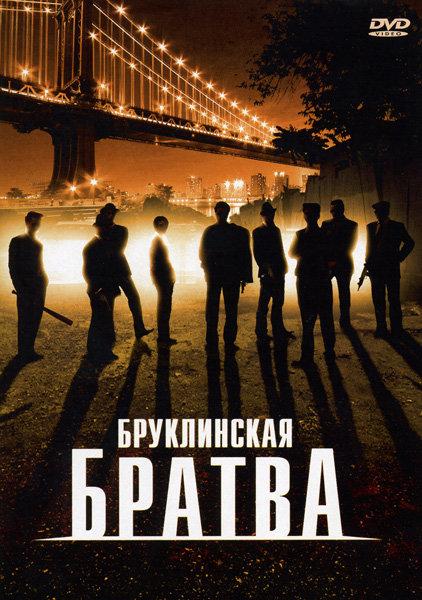 Бруклинская братва на DVD