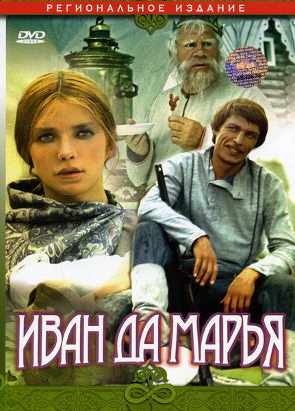 Иван да Марья на DVD