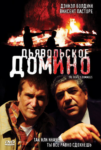 Дьявольское домино на DVD