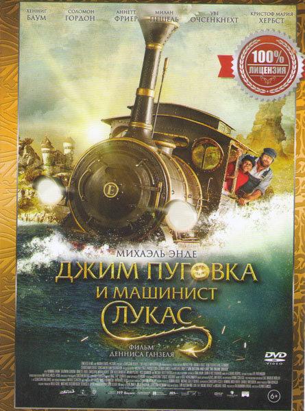 Джим Пуговка и машинист Лукас на DVD