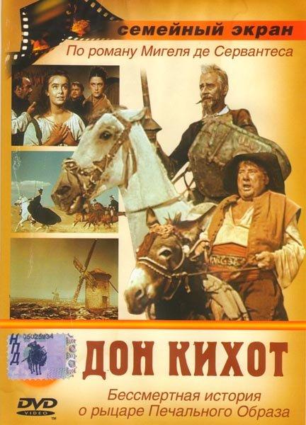 Дон Кихот  на DVD