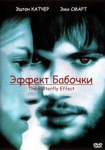 Эффект бабочки  (ПОЗИТИВ-МУЛЬТИМЕДИА) на DVD