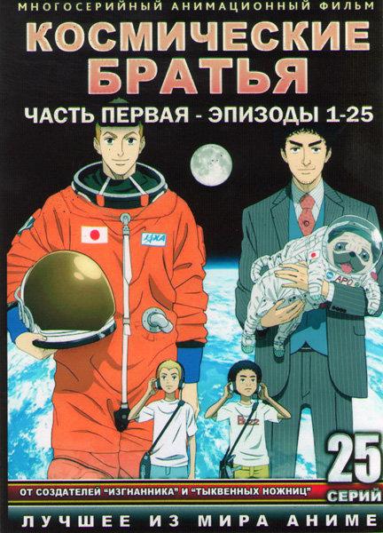 Космические братья (25 серий) (2 DVD) на DVD