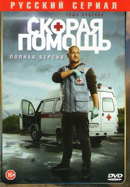 Скорая помощь (20 серий) на DVD