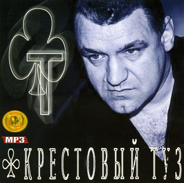 Крестовый туз Music Collections (mp 3) на DVD