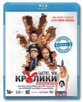 Быстрее чем кролики (Blu-ray)