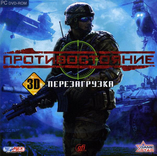 Противостояние 3D Перезагрузка (PC DVD)