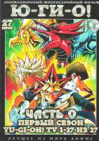 Югио 0 Часть 1 Сезон (27 серий) (2 DVD)