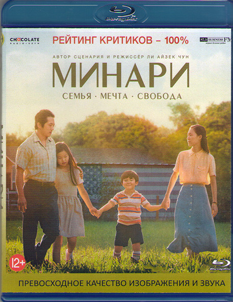 Минари (Blu-ray)* на Blu-ray