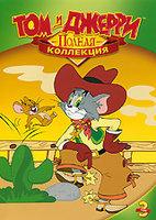 Том и Джерри Полная коллекция 3 Том (21 серия) на DVD