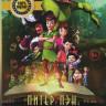 Питер Пэн В поисках магической книги на DVD