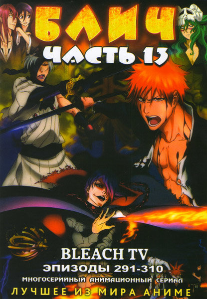 Блич 13 Часть (291-310 эпизоды) на DVD