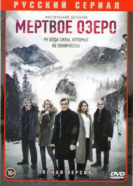 Мертвое озеро (8 серий) на DVD