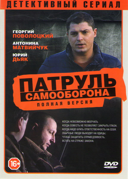 Патруль Самооборона (21 серия) на DVD