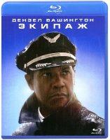 Экипаж (Blu-ray)