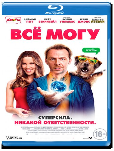Все могу (Blu-ray)* на Blu-ray