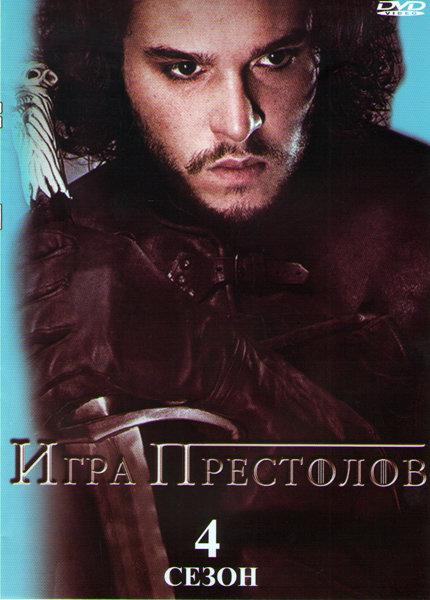 Игра престолов 4 Сезон (10 серий) на DVD