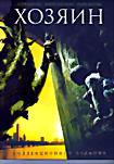 Хозяин (Вторжение динозавра) (Киномания)