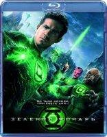 Зеленый фонарь 3D+2D (Blu-ray 50GB)