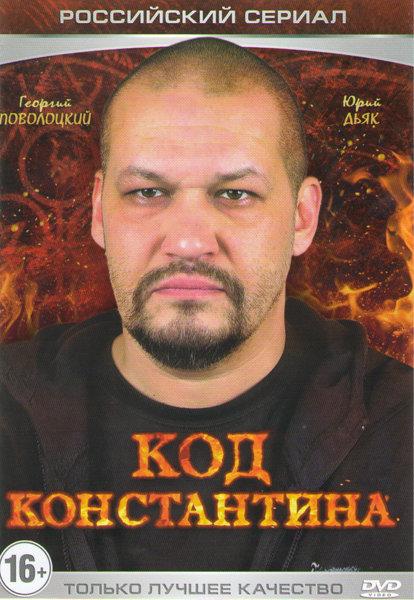 Код Константина (36 серий) на DVD