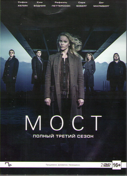 Мост 3 Сезон (10 серий) (2 DVD) на DVD