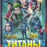 Титаны 1,2 Сезоны (24 серии) на DVD