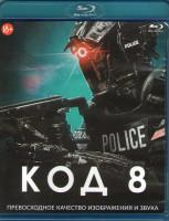 Код 8 (Blu-ray)