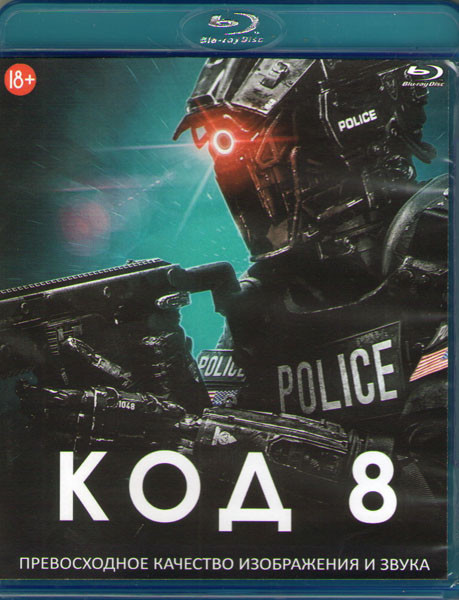 Код 8 (Blu-ray)*