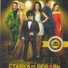 Ставка на любовь на DVD