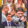Адмиралы района (16 серий) на DVD