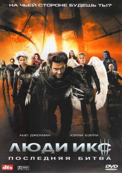 Люди Икс 3 Последняя битва  на DVD