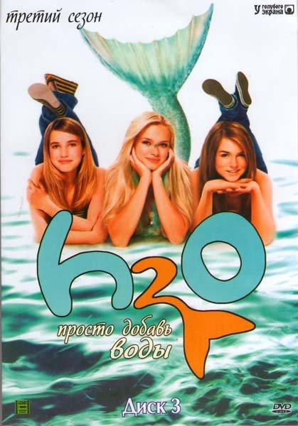 H2O Просто добавь воды 3 Сезон