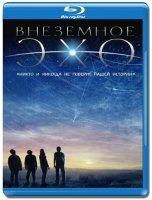 Внеземное эхо (Blu-ray)