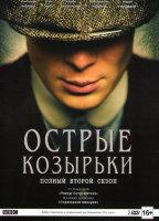 Острые козырьки (Заточенные кепки) 2 Сезон (6 серий) (2 DVD)