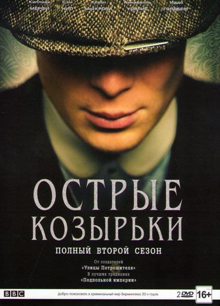 Острые козырьки (Заточенные кепки) 2 Сезон (6 серий) (2 DVD) на DVD