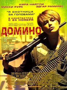 Домино на DVD