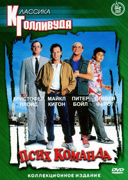 Псих команда (Карусель) на DVD