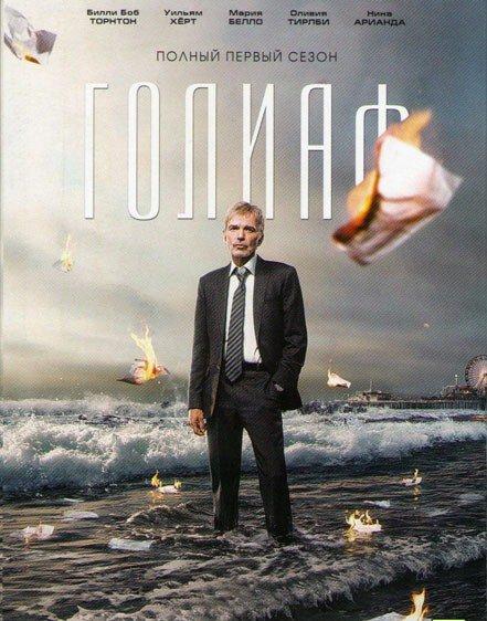 Голиаф (8 серий)  на DVD