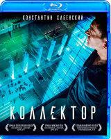 Коллектор (Blu-ray)