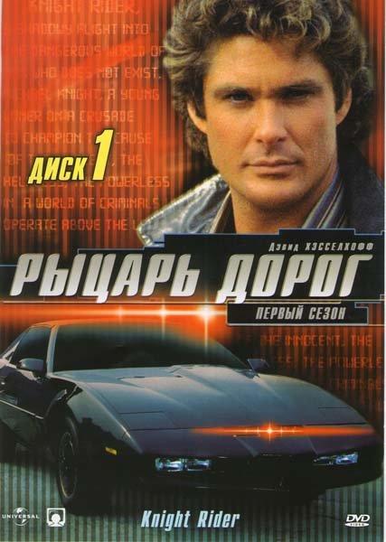 Рыцарь дорог 1 Сезон на DVD