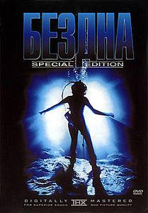Бездна (Режиссерская и кинотеатральная версии) на DVD