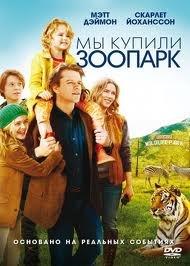 Мы купили зоопарк на DVD