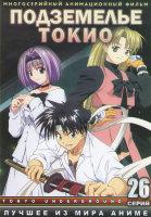 Подземелье Токио (26 серий) (2 DVD)